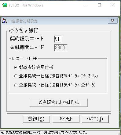 タクシー業務管理システム ハイウェー for Windows ユーザーズ・マニュアル